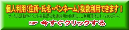 バーチャルオフィス(大阪・兵庫・神戸)ルミエ個人複数コース