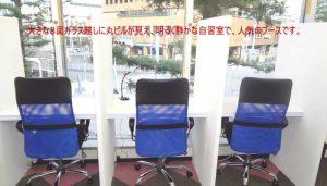 バーチャルオフィス(大阪・兵庫・神戸)大阪梅田1号店