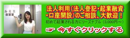 バーチャルオフィス(大阪・兵庫・神戸)ルミエ法人複数コース