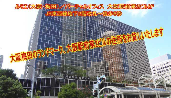 バーチャルオフィス・大阪梅田ルミエ店の外観