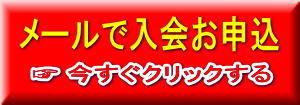 バーチャルオフィス(大阪・兵庫・神戸)ルミエの入会申し込み