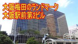 大阪駅前第2ビル又は駅前1分(大阪・神戸)9店舗