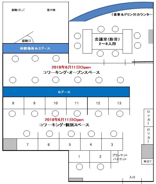 バーチャルオフィス・神戸三宮ルミエ1号店 ブースレイアウト