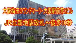 バーチャルオフィス・大阪ルミエが入っている大阪駅前第2ビル