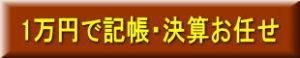 1万円で記帳・決算お任せ2019-01-23