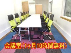 会議室(1ヶ月10時間無料)
