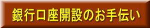 銀行口座開設のお手伝い2019-01-23