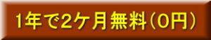 1年で2ケ月無料(0円)2019-01-23