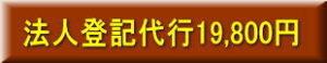 法人登記代行19,800円2019-01-23