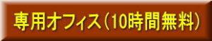 専用オフィス(10時間無料)2019-03-19