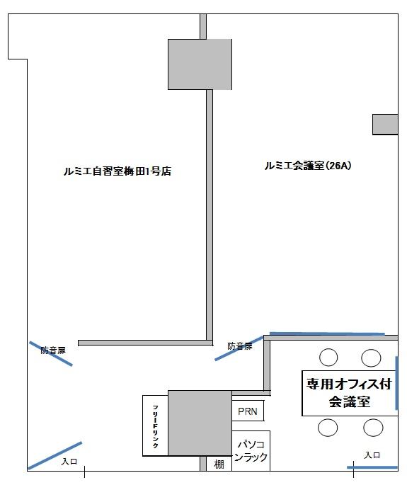 バーチャルオフィス 大阪 梅田 格安のルミエ 大阪 梅田店(1ケ月無料)レイアウト