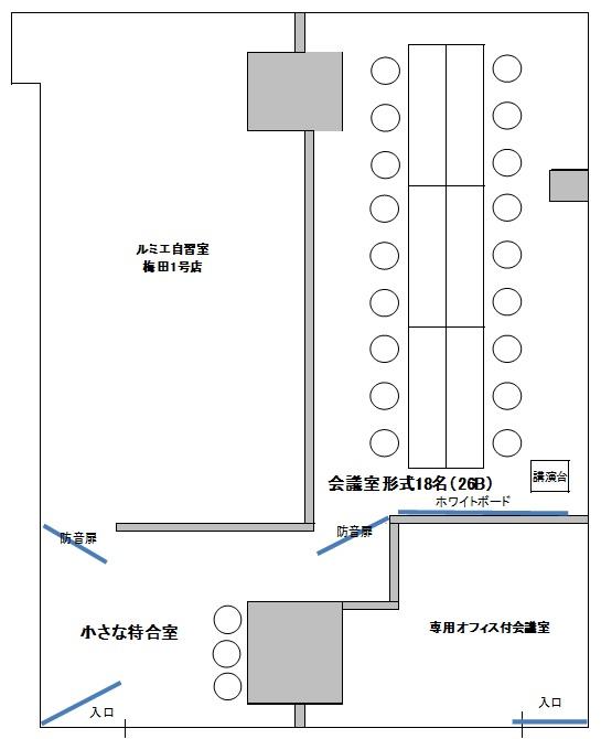 大阪 梅田の格安 貸し会議室はルミエ 大阪 梅田 貸し会議室のレイアウト01