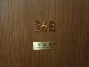 大阪 梅田の格安 貸し会議室はルミエ 大阪 梅田 貸し会議室の部屋番号