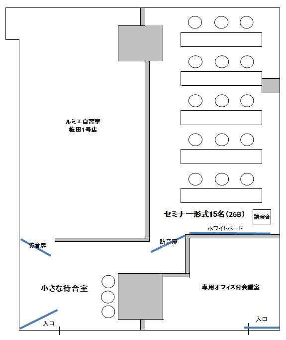 大阪 梅田の格安 貸し会議室はルミエ 大阪 梅田 貸し会議室セミナー形式04