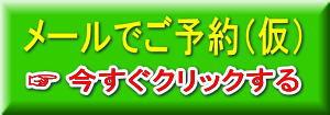 大阪 梅田の格安 貸し会議室はルミエ 大阪 梅田 貸し会議室のメールで予約