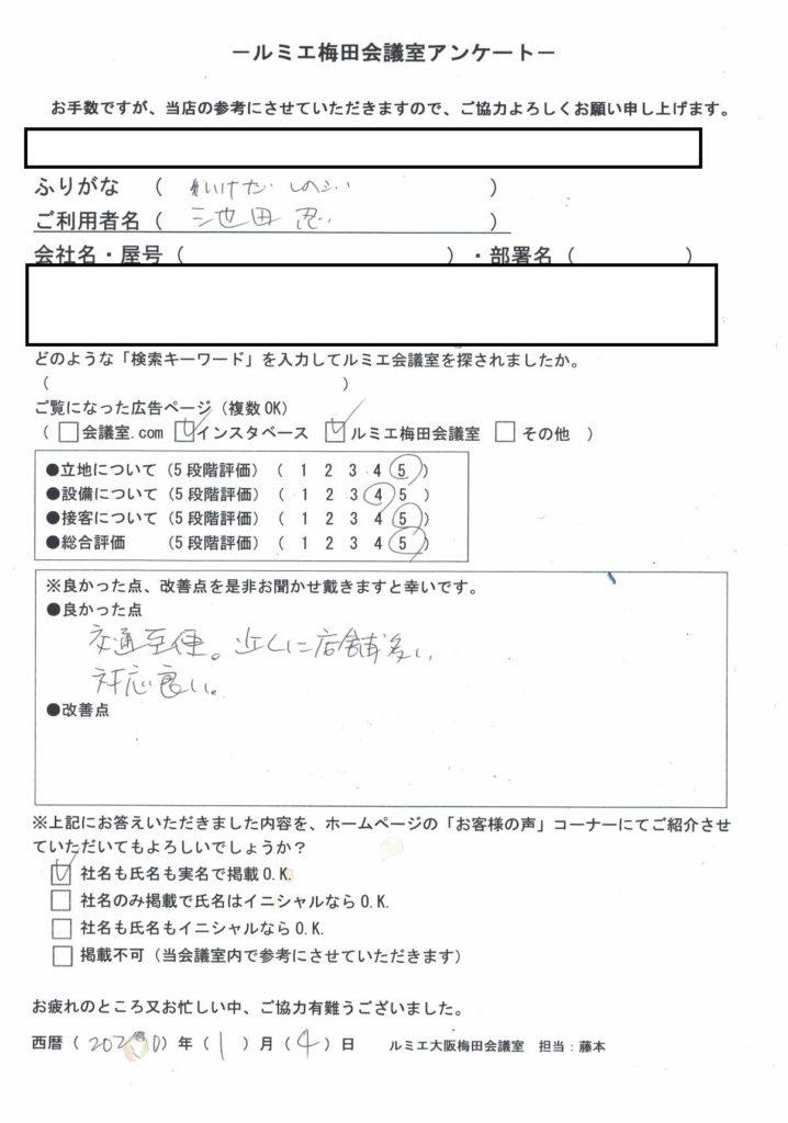 大阪 梅田の格安 貸し会議室はルミエ 大阪 梅田 貸し会議室のお客様の声20200104