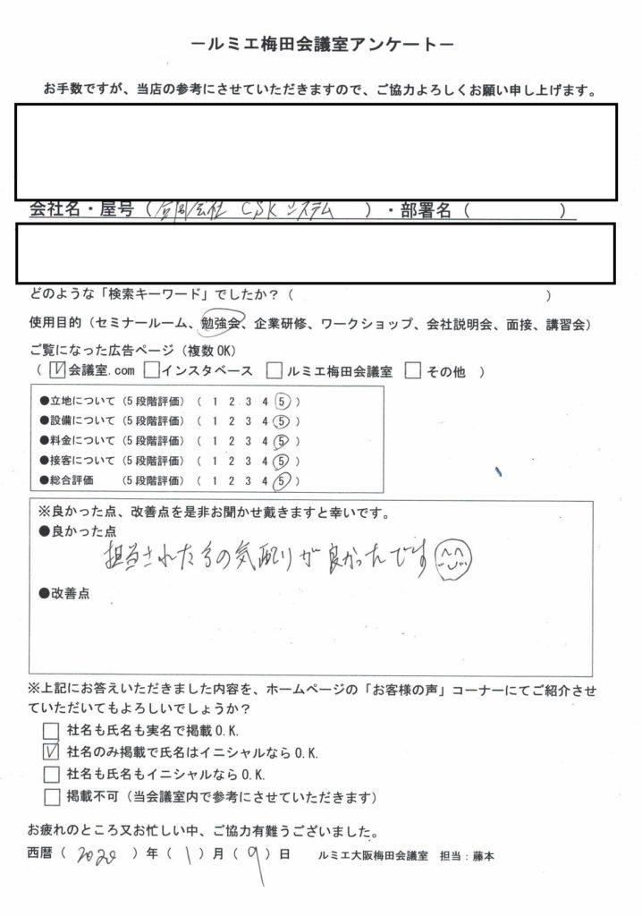 大阪 梅田の格安 貸し会議室はルミエ 大阪 梅田 貸し会議室のお客様の声20200109