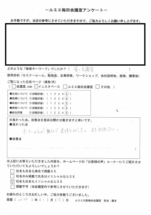 大阪 梅田の格安 貸し会議室はルミエ 大阪 梅田 貸し会議室のお客様の声20200116