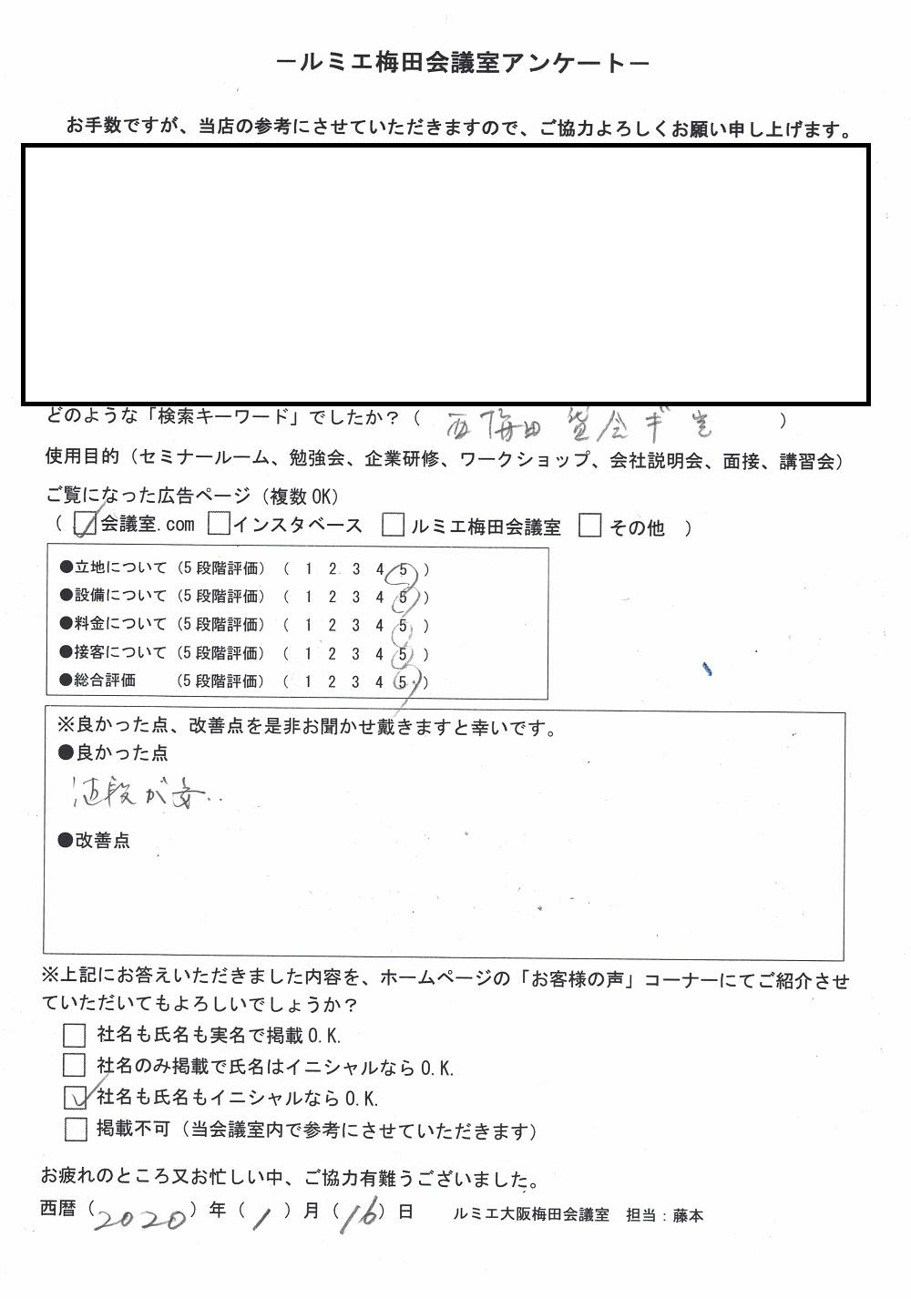 大阪 梅田の格安 貸し会議室はルミエ 大阪 梅田 貸し会議室のお客様の声20200117