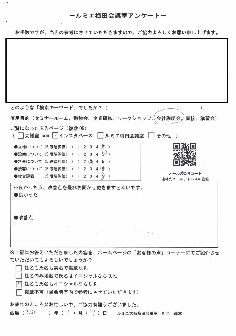 大阪 梅田の格安 貸し会議室はルミエ 大阪 梅田 貸し会議室のお客様の声20200117-03