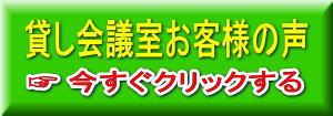大阪 梅田の格安 貸し会議室はルミエ 大阪 梅田 貸し会議室お客様の声