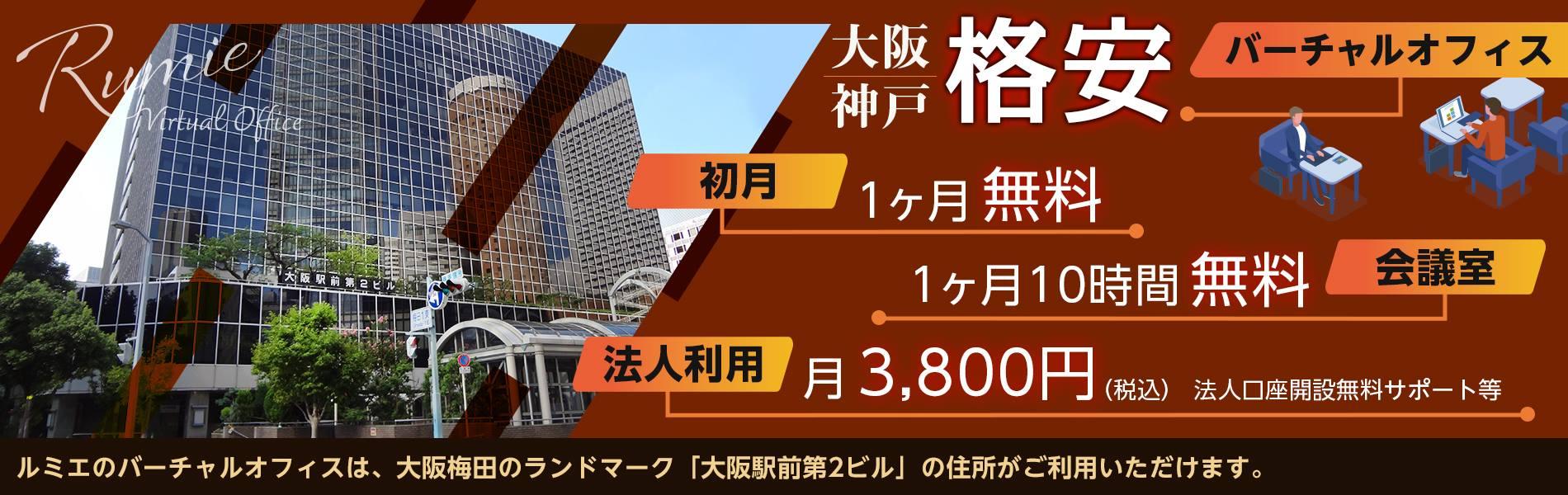 ルミエバーチャルオフィスの大阪駅前第2ビル