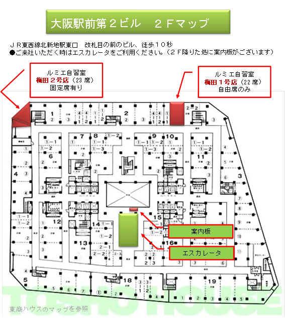 自習室 大阪、大阪梅田1号店の入居している大阪駅前第2ビルの平面図