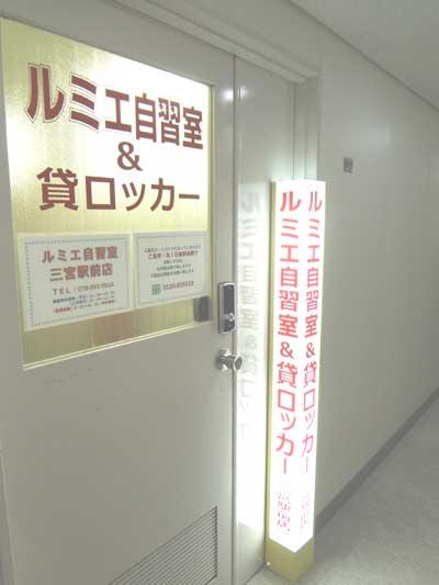 自習室 三宮、三宮2号店、ルミエ自習室の5階入口