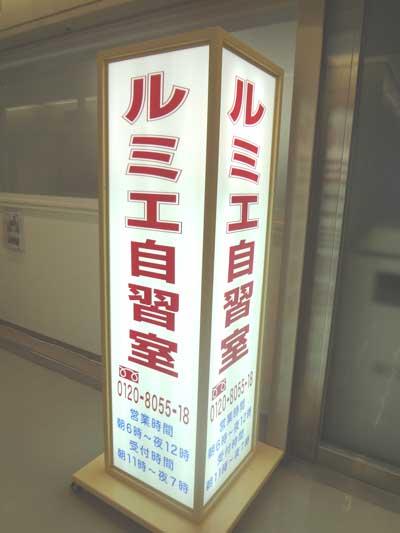 自習室 大阪、大阪梅田1号店の入口看板