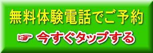 バーチャルオフィス・大阪梅田ルミエ1号店の電話予約