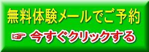 バーチャルオフィス・神戸ルミエ1号店のメール予約