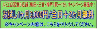 自習室 大阪、梅田2号店、ルミエ自習室のお試し1ヶ月3,000円