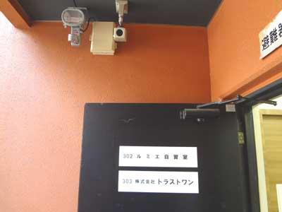 自習室 三宮、三宮1号店、ルミエ自習室の防犯カメラ