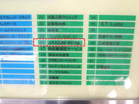 ルミエ自習室大阪の梅田1号店・2号店が入居している大阪駅前第2ビルの案内板03