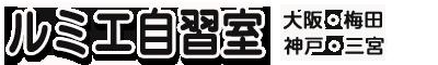 自習室(大阪、梅田、神戸、三宮)無料体験実施中、駅前1分 静かで明るい女性に人気のルミエ自習室