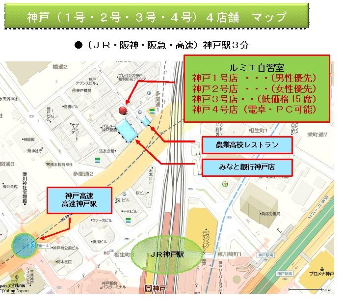 バーチャルオフィス神戸・神戸ルミエ1号店の地図