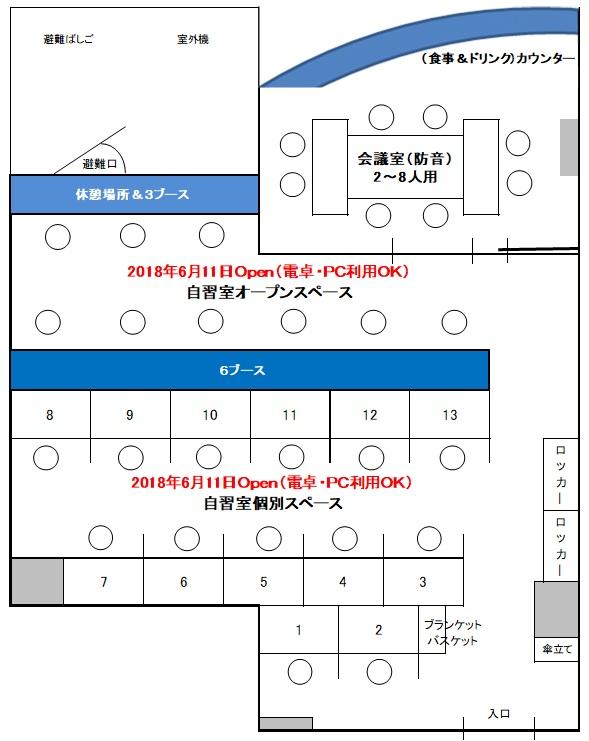 三宮1号店自習室/ ブースレイアウト(3F)